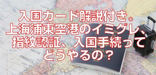 入国カード解説付き。上海浦東空港のイミグレ、指紋認証、入国手続ってどうやるの?