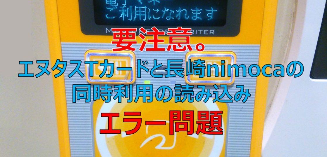 要注意。エヌタスTカードと長崎nimocaの同時利用の読み込みエラー問題