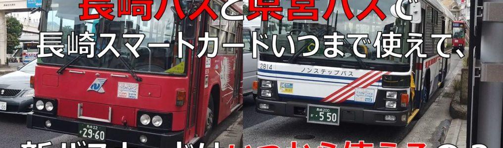 長崎バスと県営バスのバスカードいつまで使えて、新バスカードはいつから使えるの?