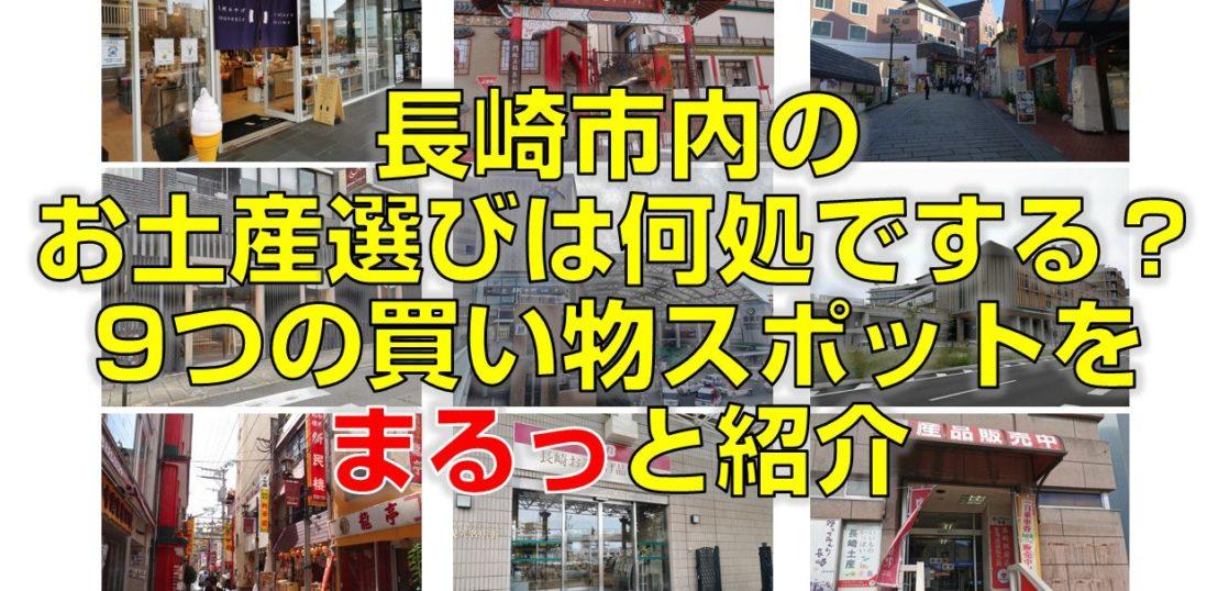 長崎市内のお土産選びは何処でする?9つの買い物スポットをまるっと紹介