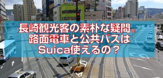 長崎観光客の素朴な疑問。路面電車と公共バスはSuica使えるの?