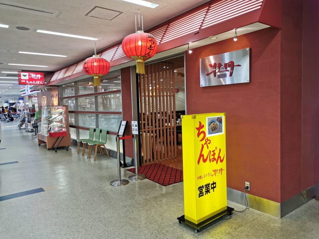 長崎空港中華レストラン 牡丹