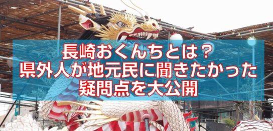 長崎おくんちとは?県外人が地元民に聞きたかった疑問点を大公開