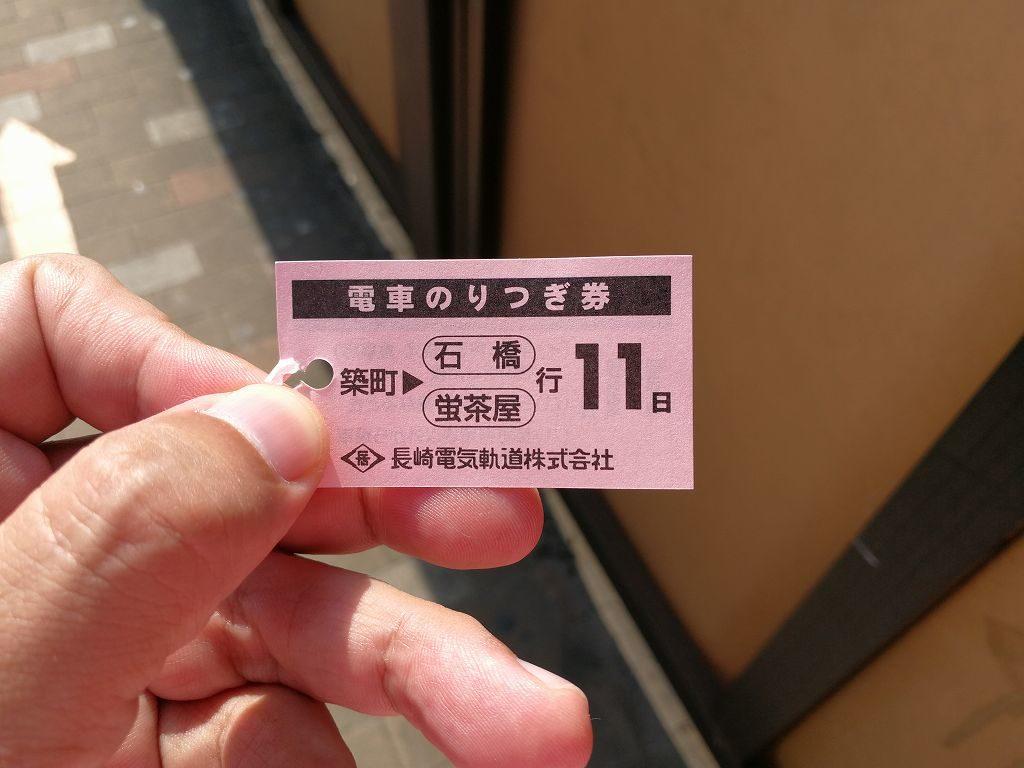 長崎路面電車の乗り継ぎ券(乗換券)