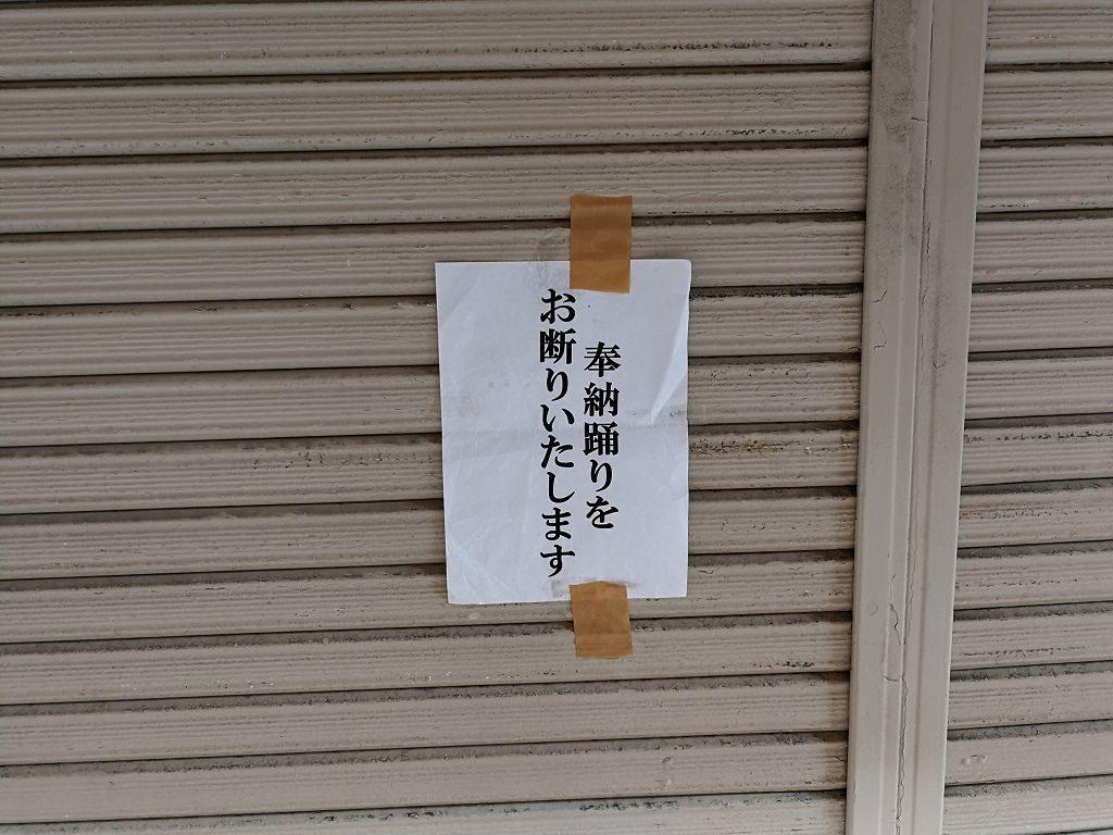 長崎くんちのお断り張り紙