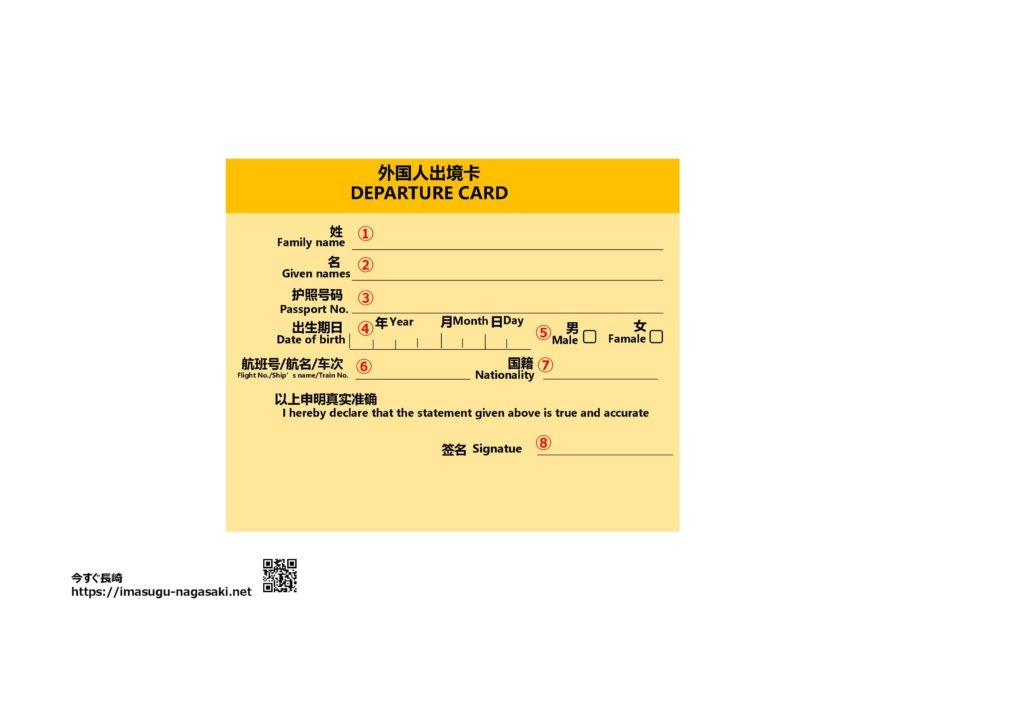 中国出国カードサンプル