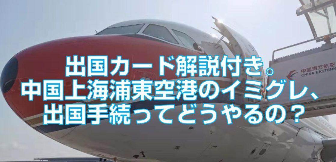 出国カード解説付き。中国上海浦東空港のイミグレ、出国手続ってどうやるの?
