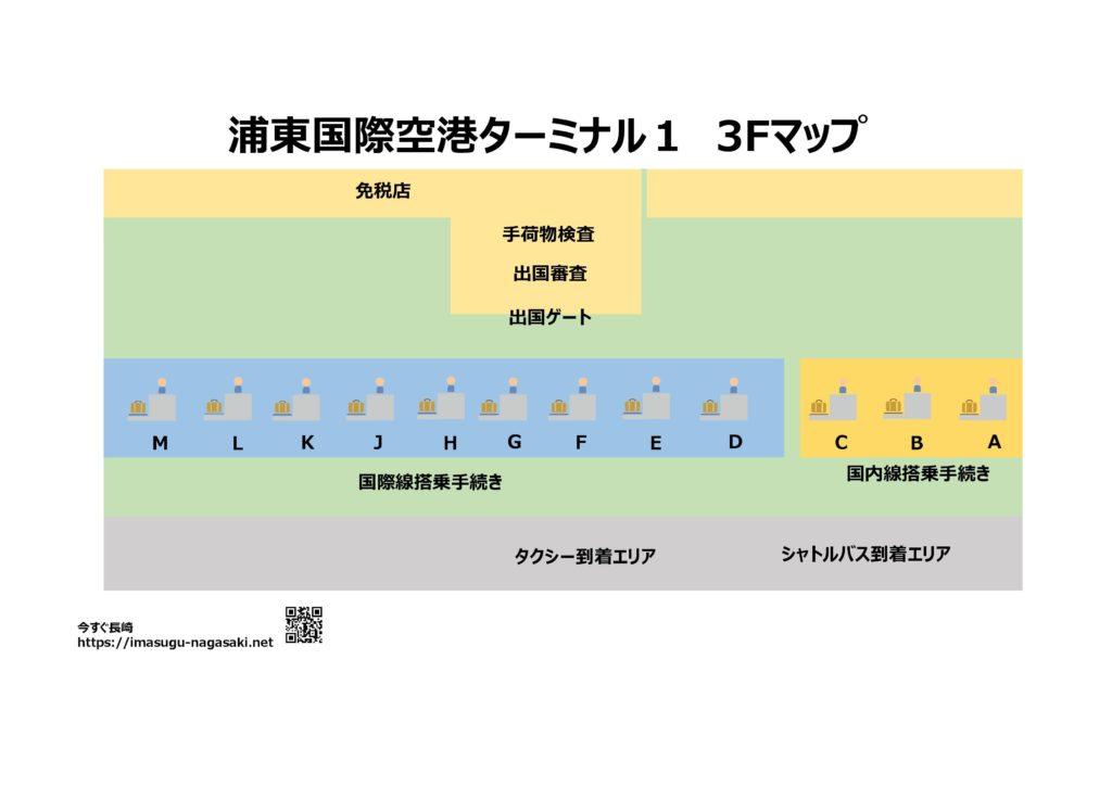 浦東国際空港出発ロビー3階