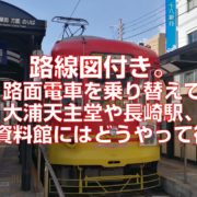路線図付き。路面電車を乗り替えて大浦天主堂や長崎駅、原爆資料館にはどうやって行く?