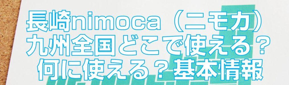 長崎nimoca(ニモカ)九州全国どこで使える?何に使える?基本情報