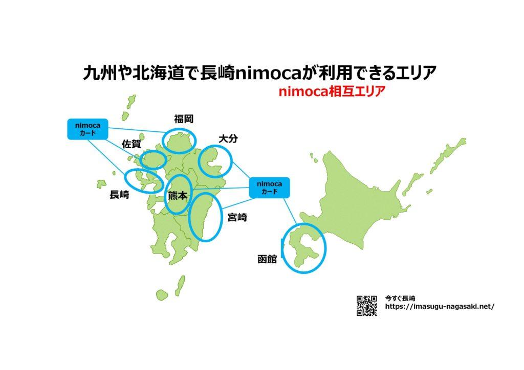 長崎nimoca(ニモカ)九州全国どこで使える?何に使える?基本情報02九州編