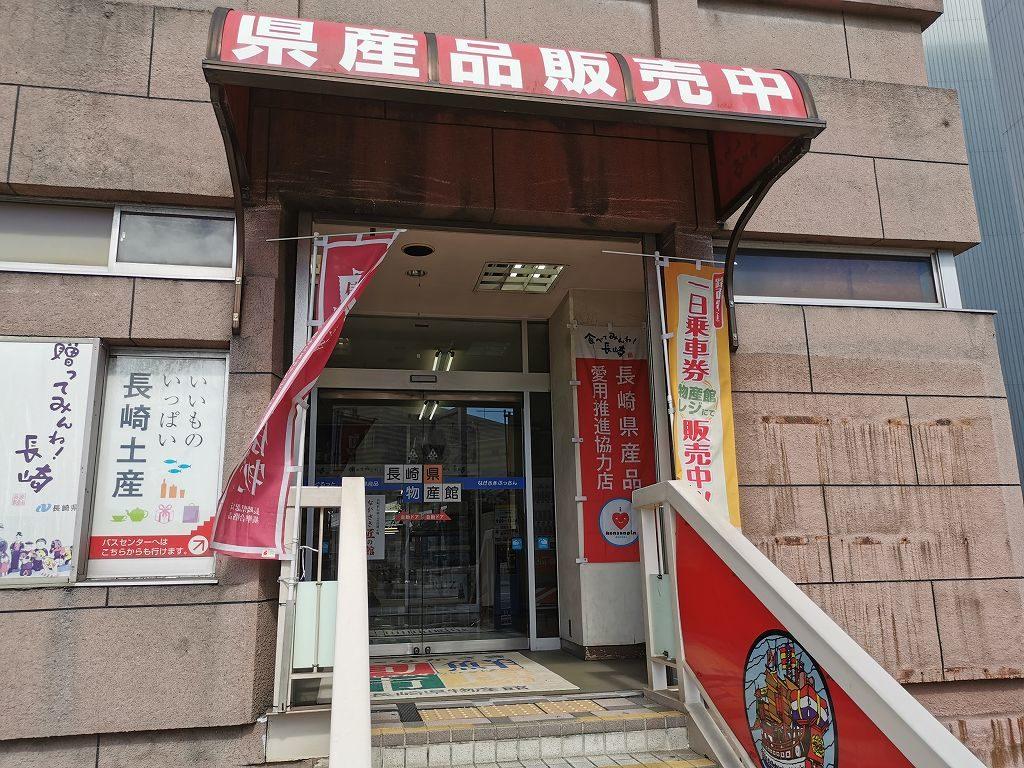 長崎土産は長崎県物産館