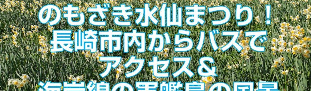 のもざき水仙まつり!長崎市内からバスでアクセス&海岸線の軍艦島の風景
