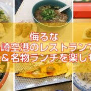 侮るなかれ。長崎空港のレストランで朝食&名物ランチを楽しもうtop
