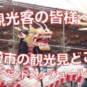 観光客の皆様へ。長崎の観光見どころ年間イベントスケジュール大公開3