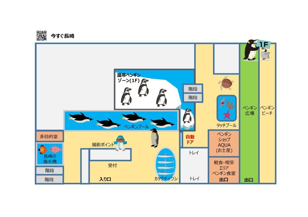 長崎ペンギン水族館マップ-001