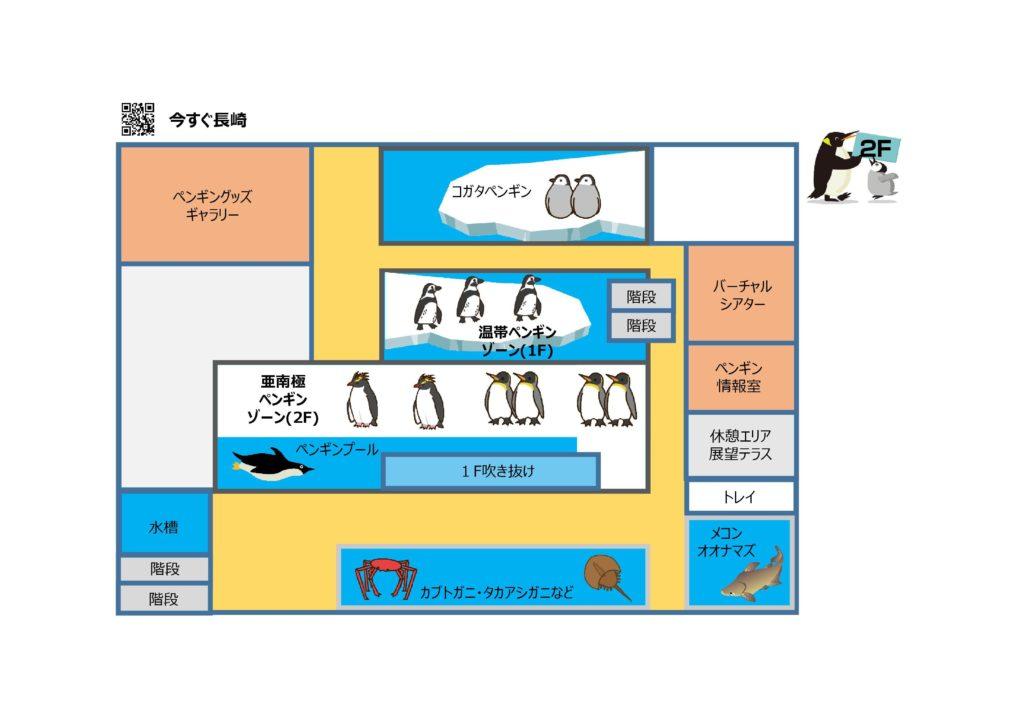 長崎ペンギン水族館マップ-002