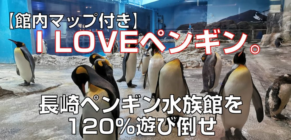 I LOVEペンギン。長崎ペンギン水族館を120%遊び倒せtop見出し