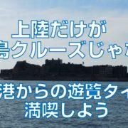 上陸だけが軍艦島クルーズじゃない。長崎港からの遊覧タイムを満喫しよう見出し