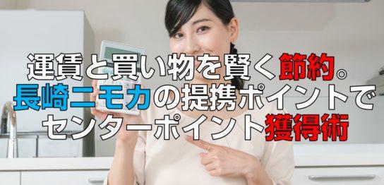 運賃と買い物を賢く節約。長崎ニモカの提携ポイントでセンターポイント獲得術