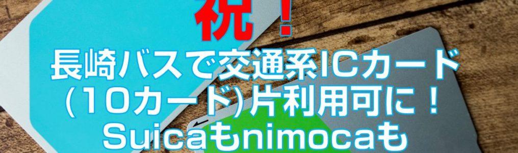 祝!長崎バスで交通系ICカード(10カード)片利用可に!SuicaもnimocaもこりゃSUGOCA!