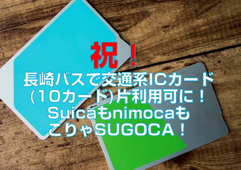 Suica バス 長崎 県営