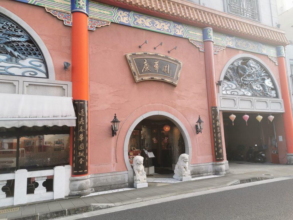 慶華園の店構え