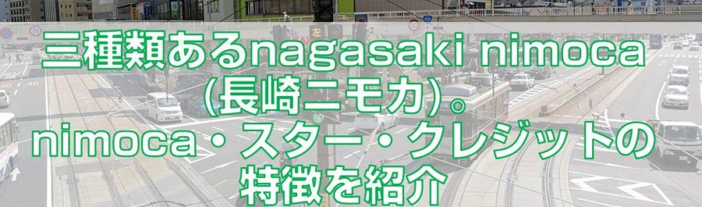 三種類あるnagasaki nimoca(長崎ニモカ)。nimoca・スター・クレジットの特徴を紹介
