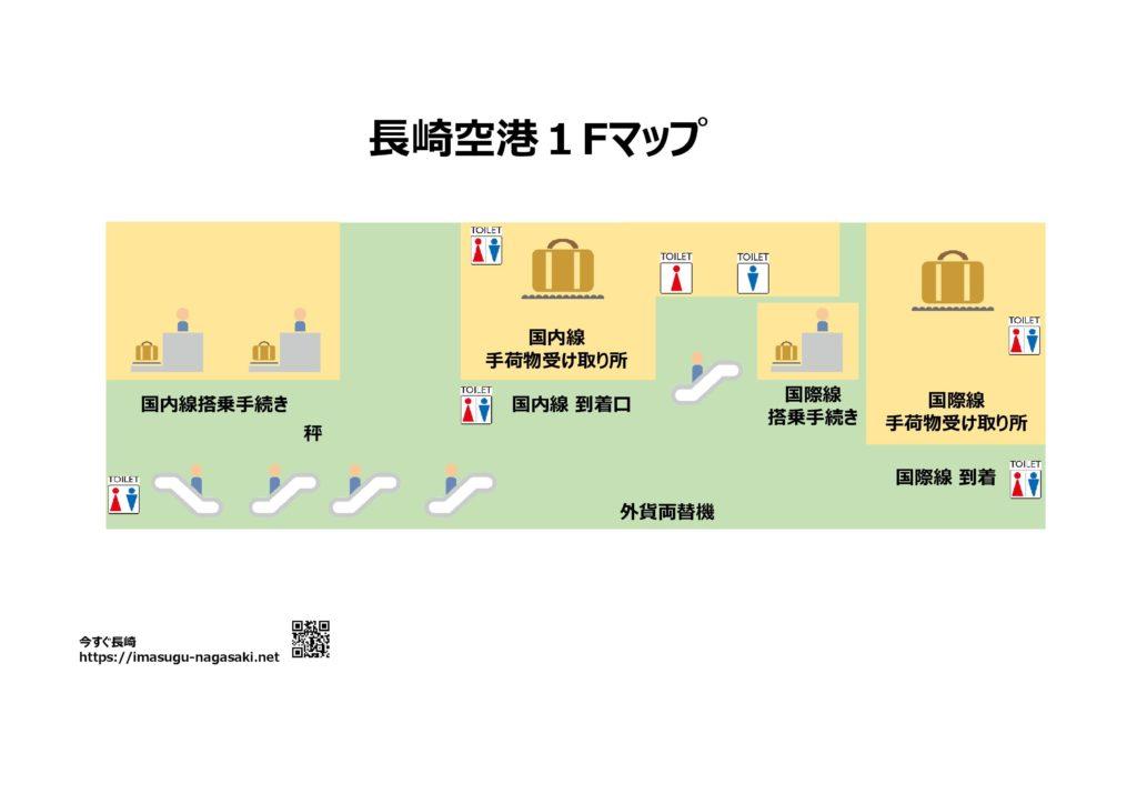 長崎空港の1階マップ