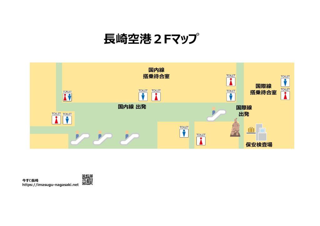 長崎空港の2階マップ