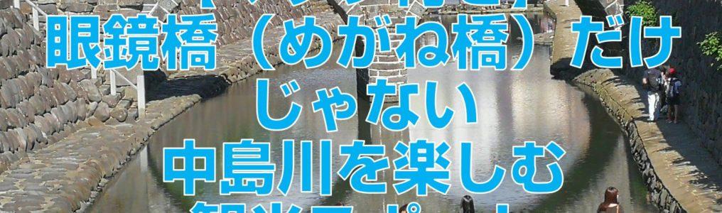 【マップ付き】眼鏡橋(めがね橋)だけじゃない中島川を楽しむ観光スポット情報