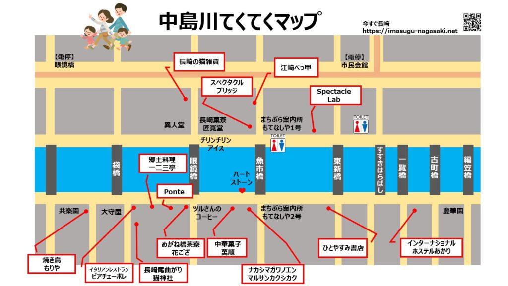 中島川周辺のテクテクマップ