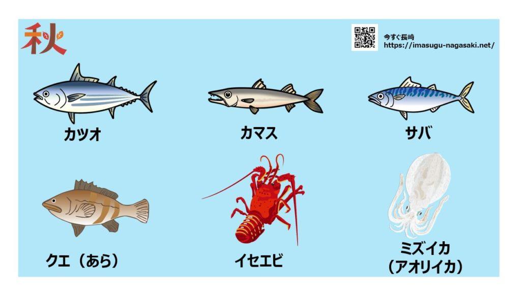 長崎の秋に旬を迎える魚の種類