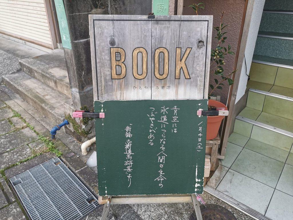 長崎中島川のひとやすみ書店