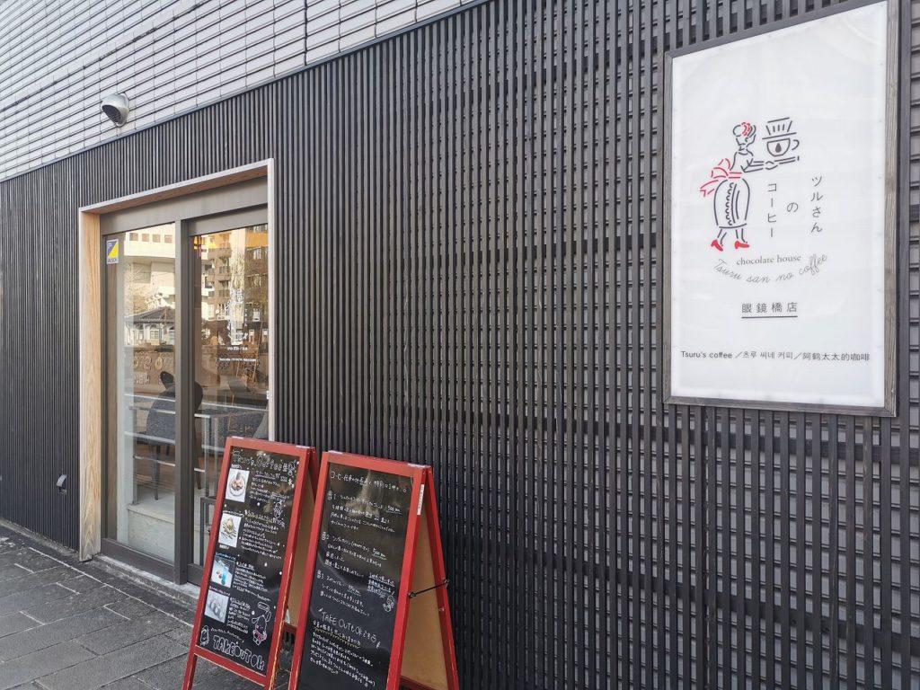 長崎中島川のツルさんのコーヒー