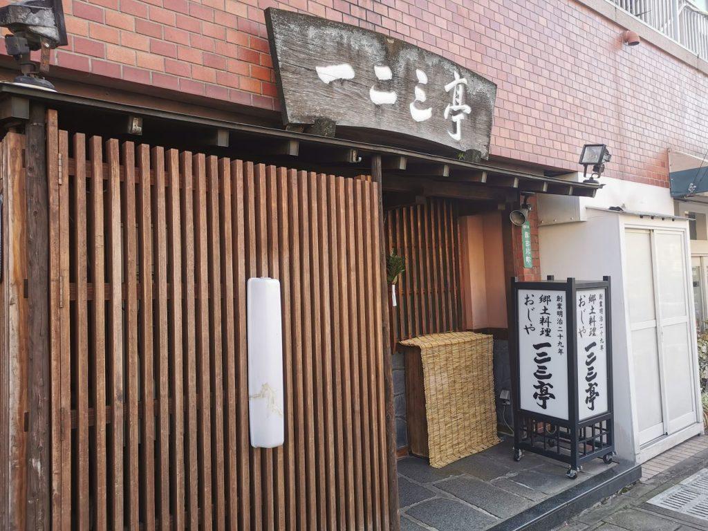 長崎中島川の郷土料理一二三亭