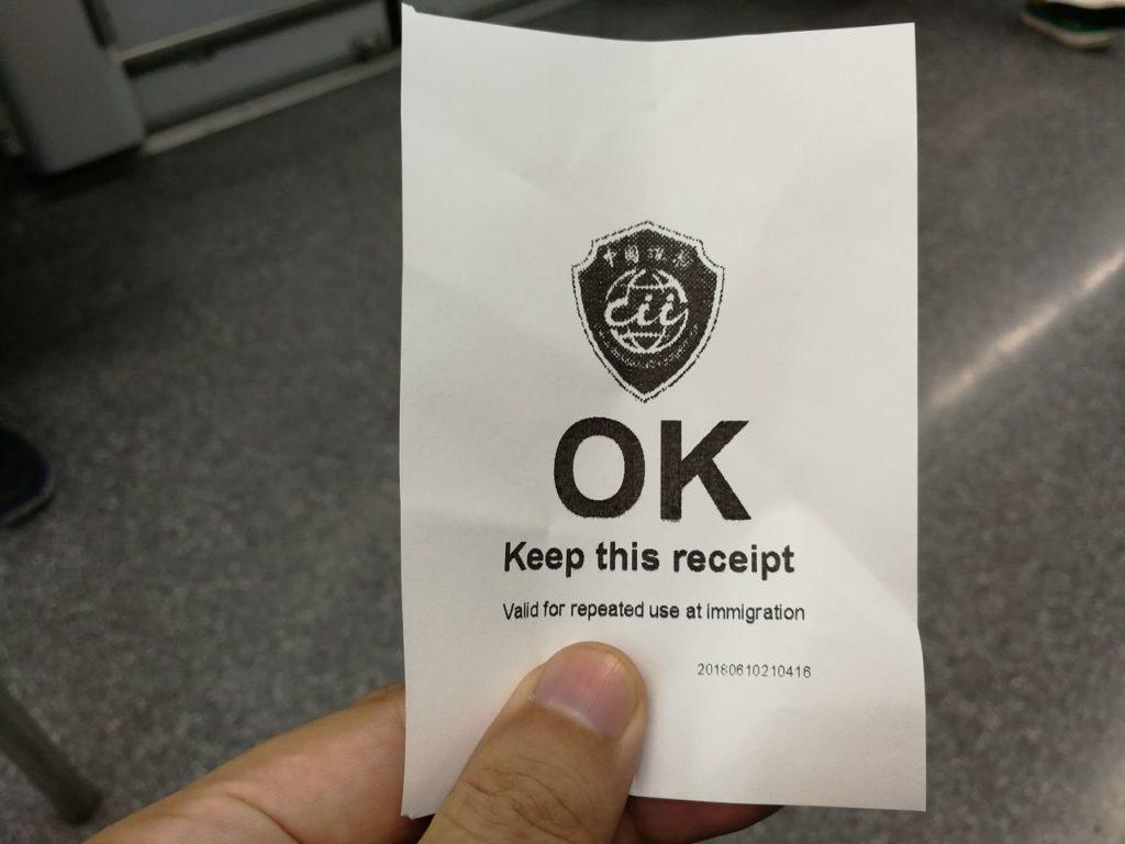 中国入国の指紋認証が完了すると紙が出力